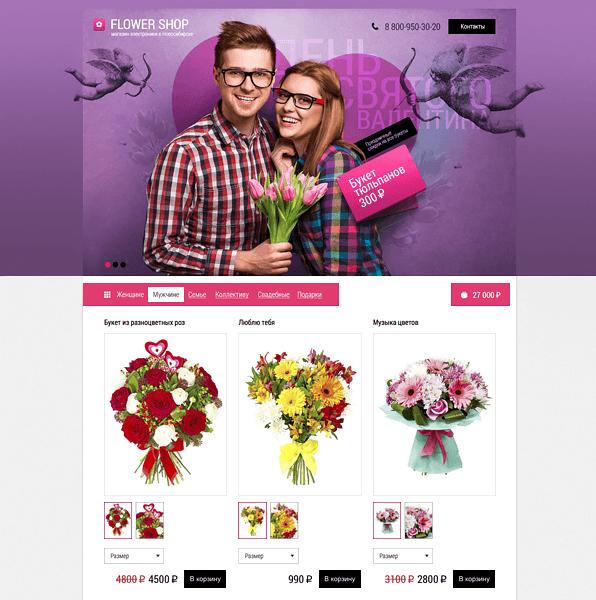 Лендинг доставка цветов